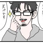4コマ漫画 トマトとヒゲオの愉快な日常ブログ_アイキャッチ