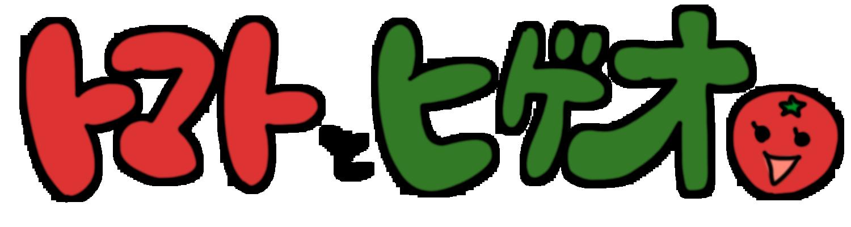 4コマ漫画 トマトとヒゲオの愉快な家族ブログ