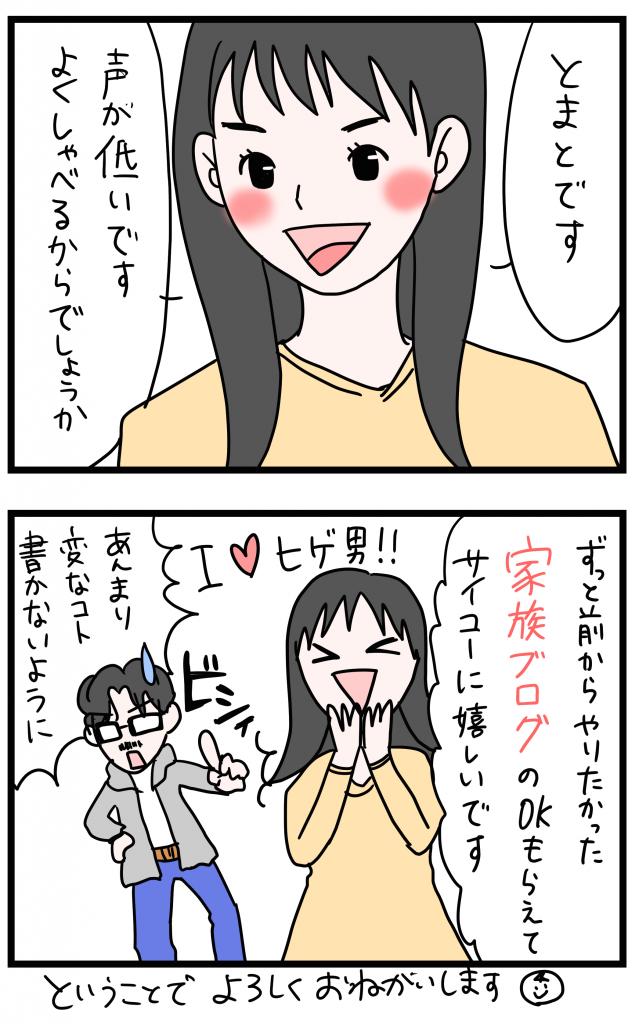 4コマ漫画トマトとヒゲ男の愉快な家族ブログ_登場人物紹介_ヒゲ男